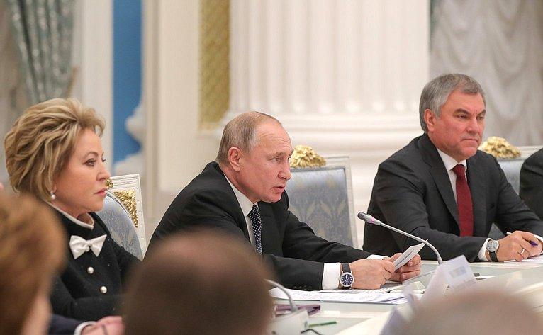 Встреча Президента РФ В. Путина сруководством Федерального Собрания