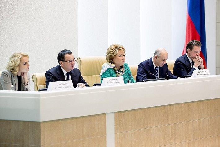 Парламентские слушания, посвященные параметрам проекта федерального бюджета на 2016 год и прогнозу социально-экономического развития России до 2018 года