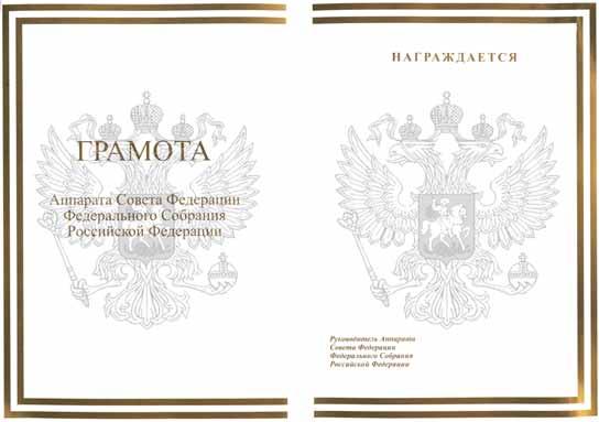 ГРАМОТА АППАРАТА СОВЕТА ФЕДЕРАЦИИ ФЕДЕРАЛЬНОГО СОБРАНИЯ РОССИЙСКОЙ ФЕДЕРАЦИИ