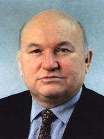 Лужков Юрий Михайлович