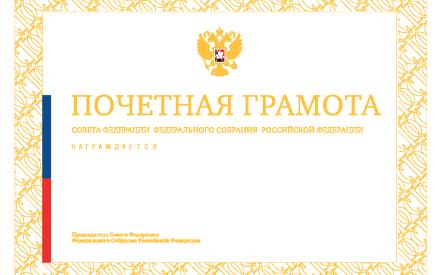 ПОЧЕТНАЯ ГРАМОТА СОВЕТА ФЕДЕРАЦИИ ФЕДЕРАЛЬНОГО СОБРАНИЯ РОССИЙСКОЙ ФЕДЕРАЦИИ