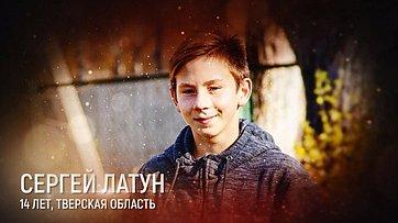 Латун Сергей