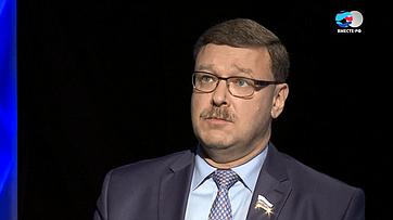 К. Косачев остратегической стабильности иразоружении вмире. Передача телеканала «Вместе-РФ» Ключевой вопрос