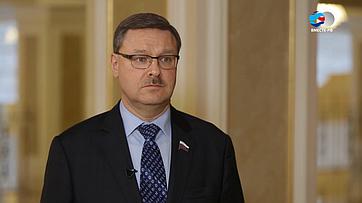 К. Косачев оперспективах восстановления двусторонних отношений России иСША