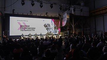 Выступление Николая Журавлева наМежрегиональном форуме «Вектор производительности»