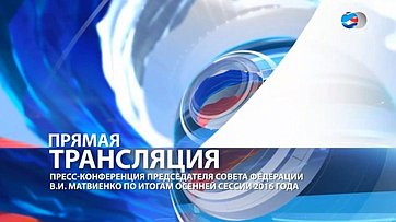Пресс-конференция Председателя Совета Федерации В.Матвиенко поитогам осенней сессии 2016года