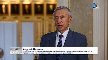 А. Климов обобращении Президента России кГенассамблее ООН