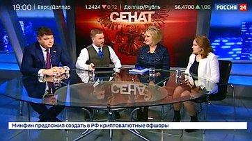 Оразвитии региональных брендов. Передача «Сенат» телеканала «Россия 24»