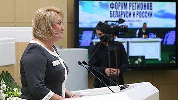Выступление Лилии Гумеровой напленарном заседании VII Форума регионов Беларуси иРоссии