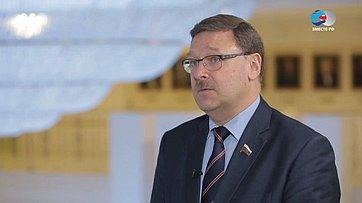 К. Косачев оперспективах улучшения российско-американских отношений