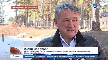 Ю. Воробьев отуристическом потенциале Вологодской области