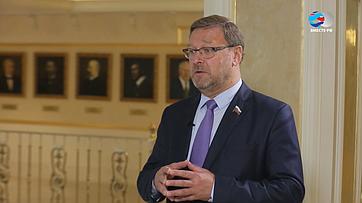 К.Косачев: Россия готовит серию проектов для развития мирового парламентаризма
