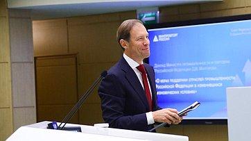 ВСовете Федерации выступил Министр промышленности иторговли Российской Федерации Д.Мантуров