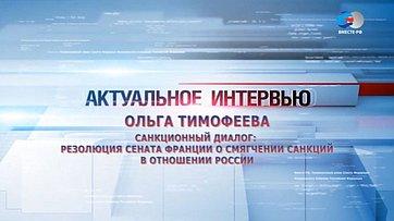 О. Тимофеева орезолюции Сената Франции посмягчению санкций вотношении РФ