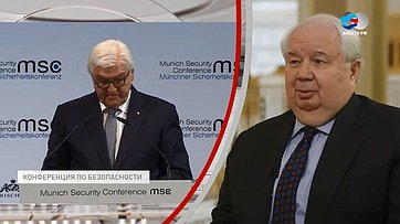 С. Кисляк обитогах Мюнхенской конференции