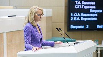 Глава Счетной палаты Т.Голикова выступила на394-м заседании Совета Федерации