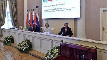Выступление В.Матвиенко навстрече сруководителями органов государственной власти субъектов Российской Федерации ирегионов Республики Беларусь