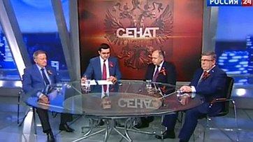 Как сохранить память о Великой Победе? Программа «Сенат» телеканала «Россия 24»