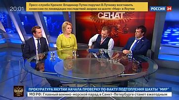 Интеллектуальная собственность. Программа «Сенат» телеканала «Россия 24»