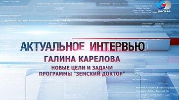 Г.Карелова о новых целях и задачах программы