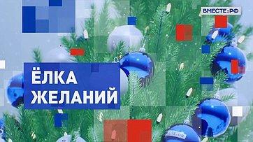 «Ёлка желаний». Подарок сенатора Валерия Пономарева