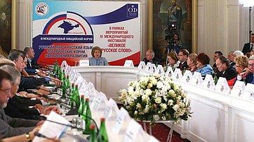 Выступление Председателя СФ В.Матвиенко напленарном заседании III Международного Ливадийского форума