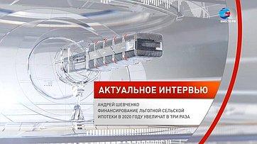 Андрей Шевченко. Финансирование льготной сельской ипотеки в2020году увеличат втри раза