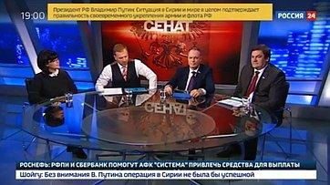 Турпоток вРоссию остался науровне прошлого года. Программа «Сенат» телеканала «Россия 24»