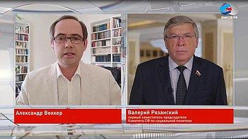 В. Рязанский омерах поддержки граждан иэкономики