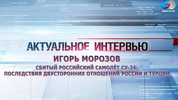 И. Морозов о сбитом российском самолете и изменениях в отношениях РФ и Турции