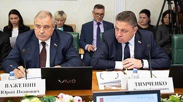 Заседание Комитета СФ поэкономической политике. Запись трансляции от6ноября 2018г