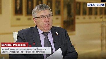Валерий Рязанский осоциальном аспекте исполнения Послания Президента РФ Федеральному Собранию 2020года