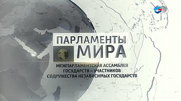 Парламенты мира. МПА СНГ. Передача Телеканала «Вместе-РФ»