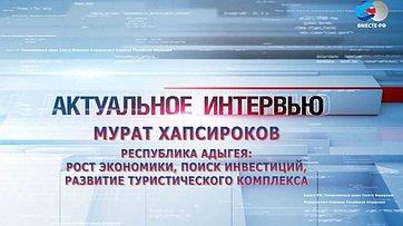 М. Хапсироков обэкономическом развитии Адыгеи