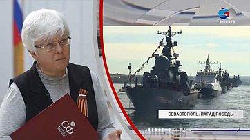 О. Тимофеева о75-летии освобождения Севастополя
