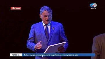 Ю. Воробьев поздравил вологжан с80-летием области