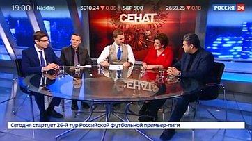 Роль общественных институтов вреализации государственной политики. Передача «Сенат» телеканала «Россия 24»