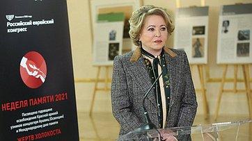 Выступление Валентины Матвиенко наоткрытии вСовете Федерации выставки «Лучи света: судьба женщины вгоды Холокоста»