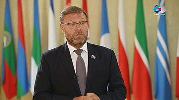 К. Косачев опроекте резолюции Второго Евразийского женского форума