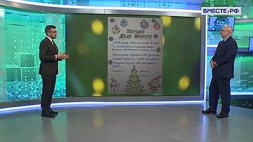 «Ёлка желаний». Подарок сенатора Андрея Клишаса