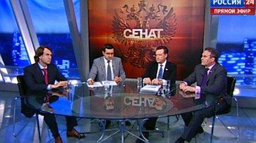 Санкции против России. Программа «Сенат» телеканала «Россия 24»