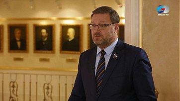 К. Косачев одокладе спецпрокурора Мюллера иоботношениях России иСША
