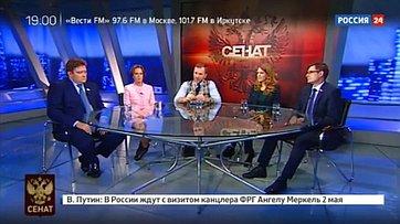 Рейтинговая индустрия России. Программа «Сенат» телеканала «Россия 24»
