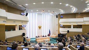 473-е заседание Совета Федерации