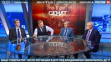 Вмешательство вполитику России. Программа «Сенат» телеканала «Россия 24»