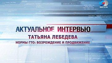 Т. Лебедева о возрождении и продвижении норм ГТО