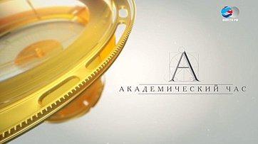К. Косачев впрограмме «Академический час» нателеканале «Вместе-РФ» рассказал означении МПС для развития международного межпарламентского сотрудничества