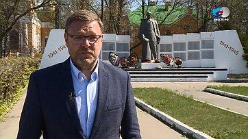 К. Косачев: Я нашел место, где погиб мой дед