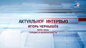 И. Чернышев оботдыхе вТурции летом 2016года