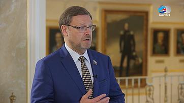 К. Косачев: Требуется кратное увеличение программ сотрудничества России иБеларуси